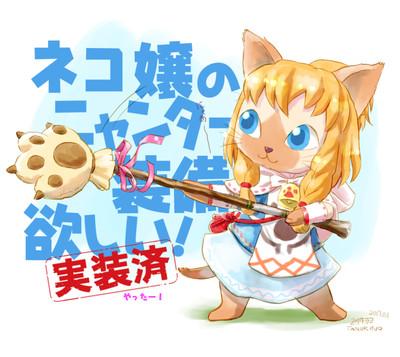 (MHXX)カティちゃんのニャンター装備欲しい