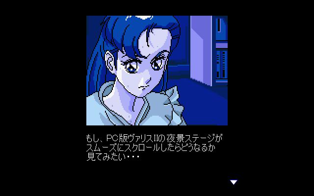 滑らかスクロールのPC版ヴァリスⅡをプレイしたい